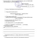 регистрационный лист коллективного договора