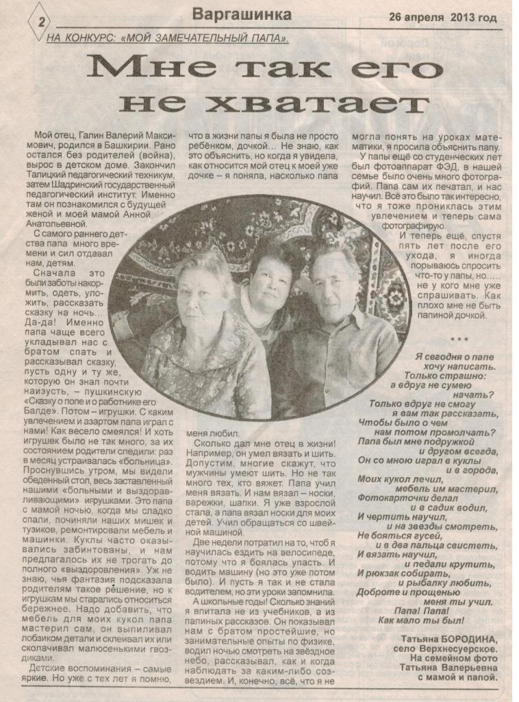 О папе - Варгашинка