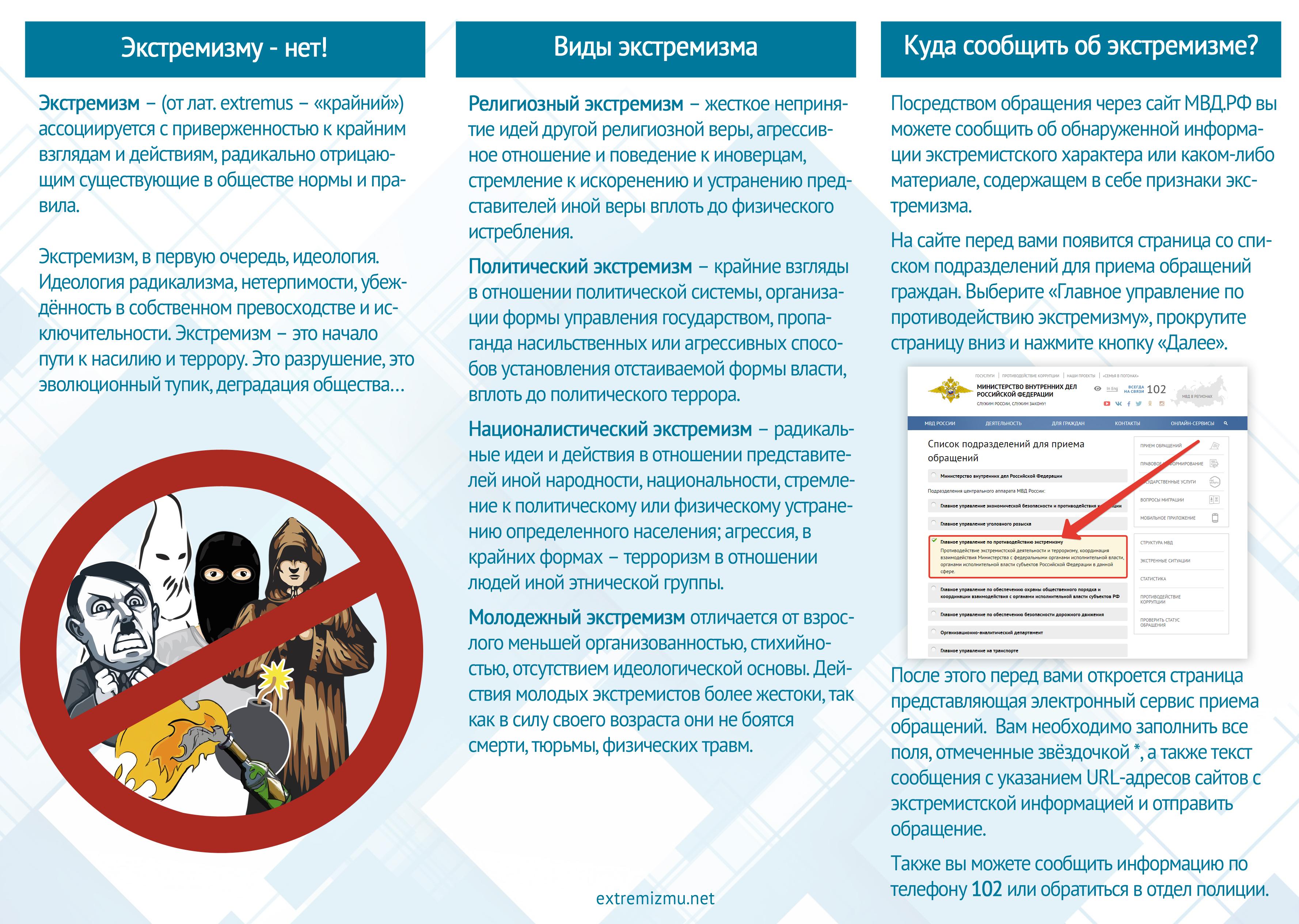 буклет_экстремизм_внутри_новый