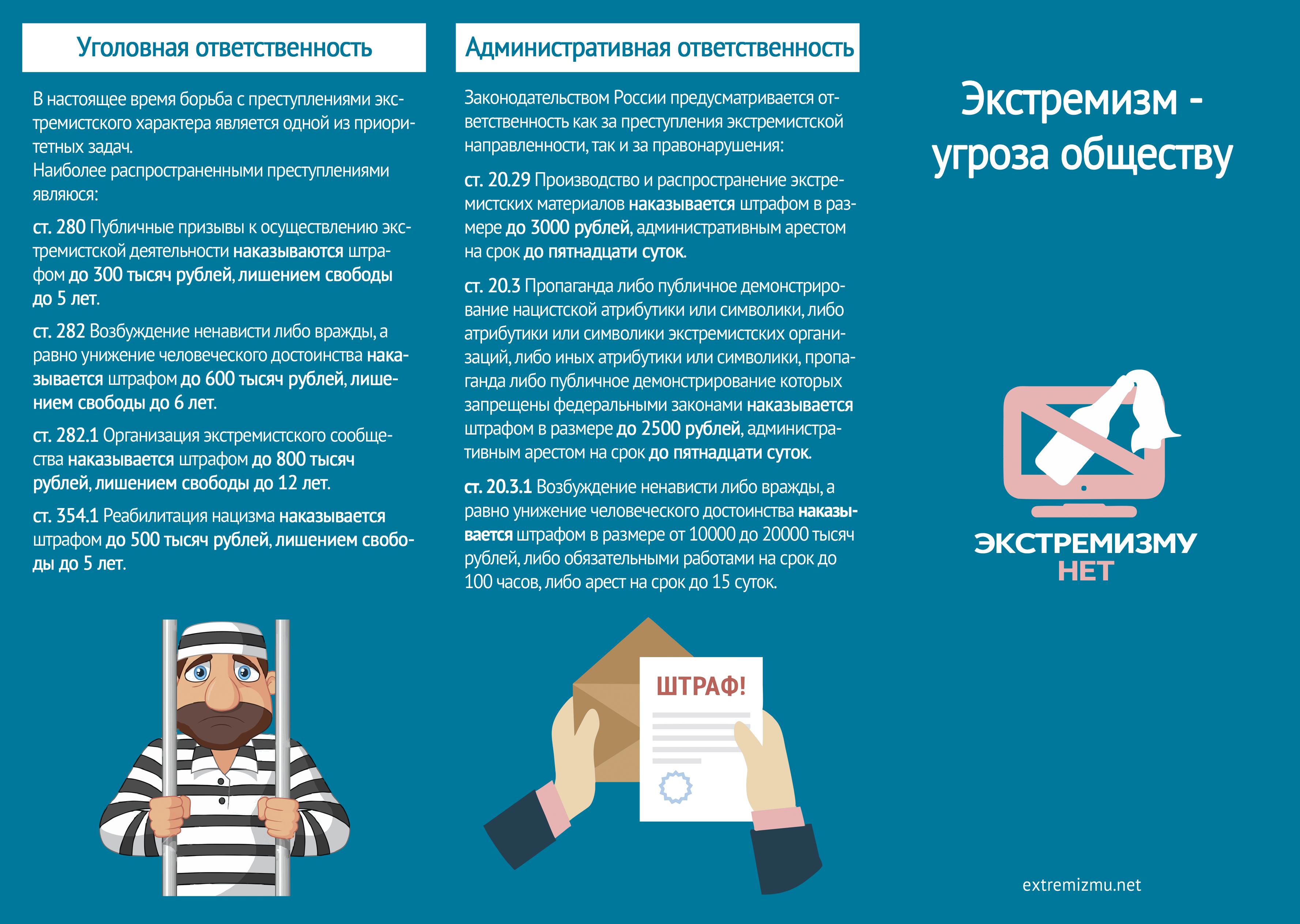 буклет_экстремизм_новый