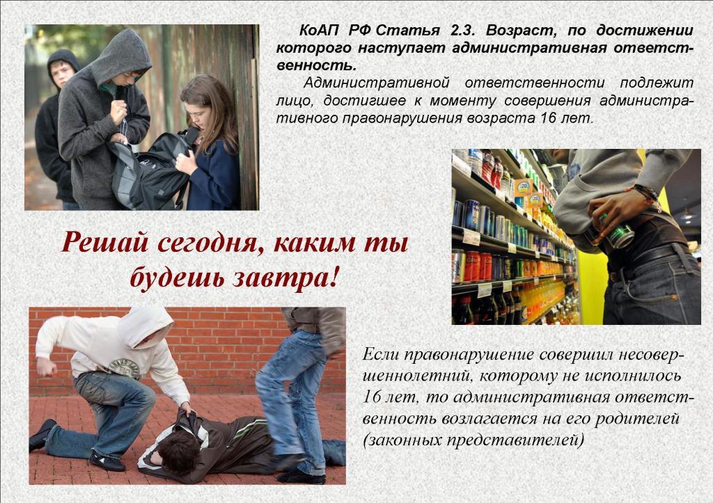 Статья 2.3 КоАП РФ